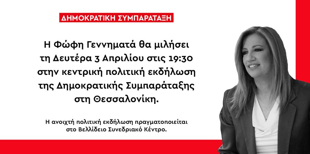 pasok_fofi_thessaloniki